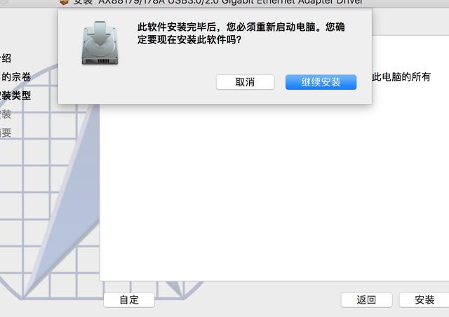 AX88179千兆网卡苹果系统驱动安装步骤