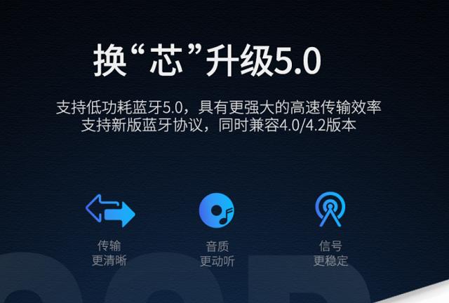 蓝牙5.0和4.2有什么区别