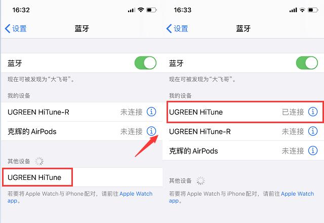 绿联蓝牙耳机配对iPhone方法