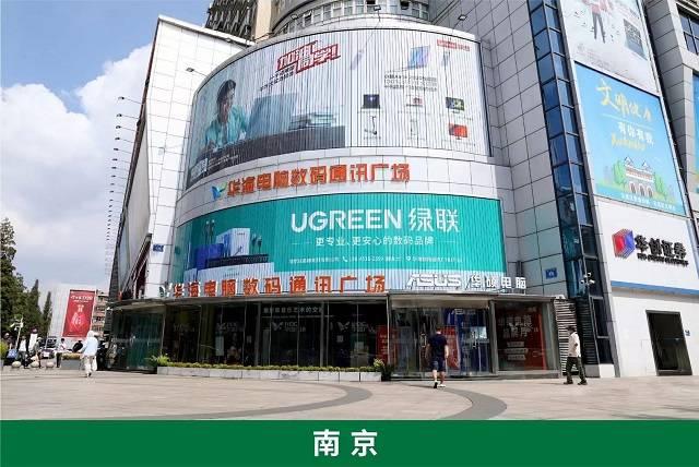 UGREEN绿联南京线下渠道布局