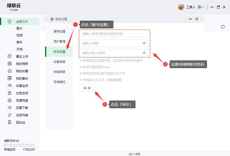 教你绿联私有云存储如何使用Samba服务器