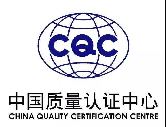 什么是CQC 3A性能认证