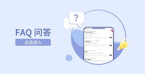 绿联私有云FAQ问答