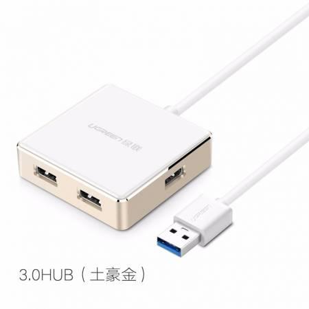 绿联USB3.0HUB铝合金款