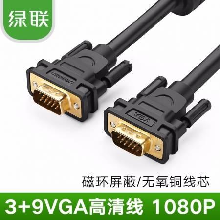 绿联VGA公对公连接线
