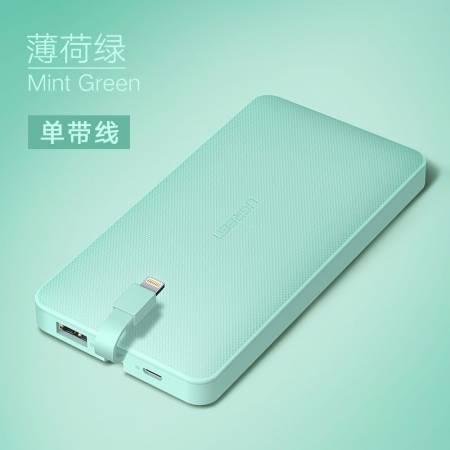 绿联苹果移动电源,10000毫安带MFi认证数据线