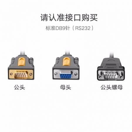 绿联USB转RS232,DB9串口打印线