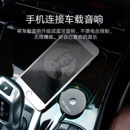 绿联车载蓝牙接收器,aux接口手机汽车蓝牙4.2适配器
