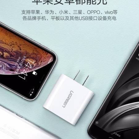 绿联 双口可折叠充电器,双USB2.4A快充