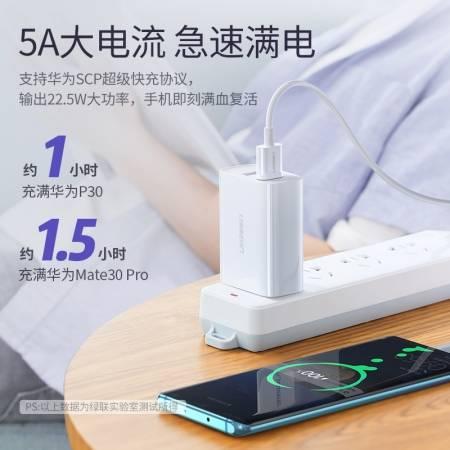 绿联5A超级快充充电器华为scp快充