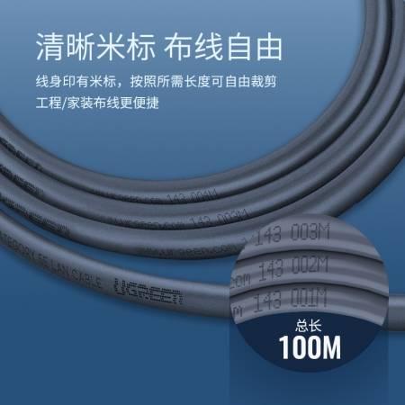 绿联超五六类网线纯铜屏蔽8芯装修网络线