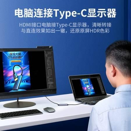 绿联hdmi转type-c笔记本投屏转换器
