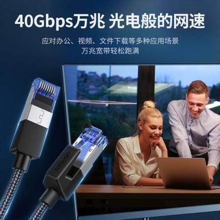 绿联cat8八类万兆网络宽带线