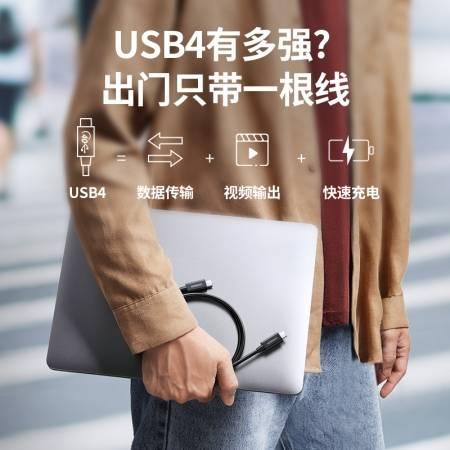 绿联USB4数据线