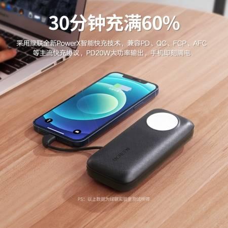 绿联iPhone+iWatch二合一移动电源